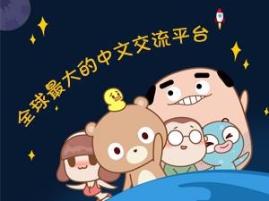 全球最大的中文交流平台